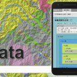 地層名検索「Strata」